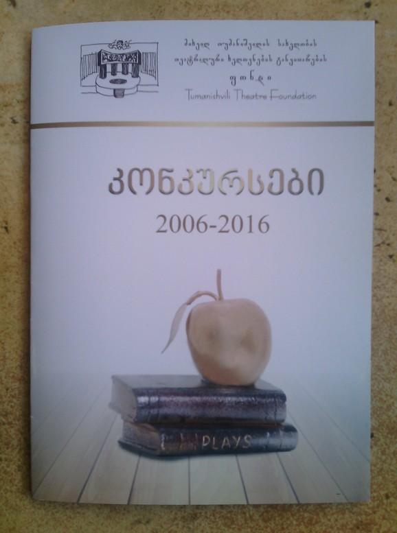 თუმანიშვილის ფონდის კონკურსები Img_2011