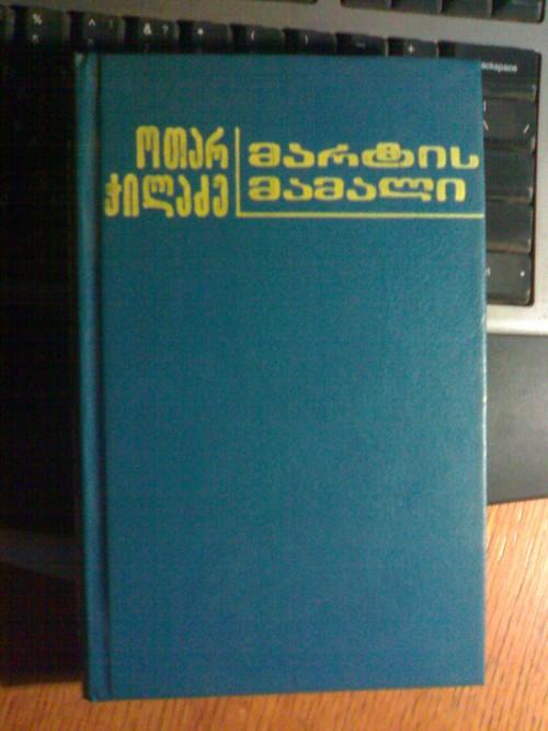 წიგნები და ავტოგრაფები - Page 3 Otar_c11