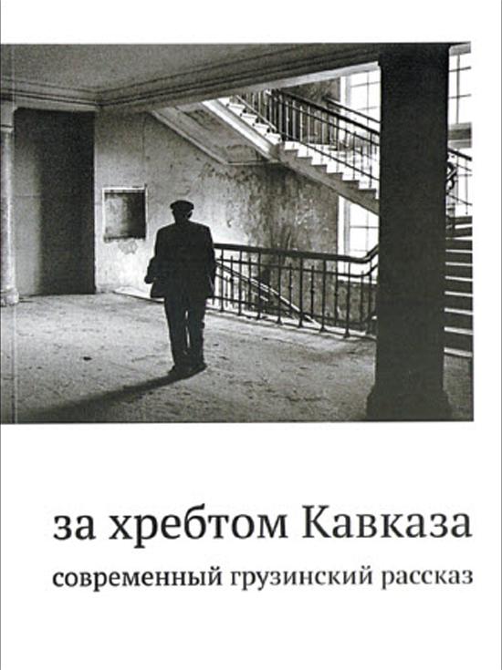 За хребтом Кавказа. Современный грузинский рассказ - 2014 Za_khr11
