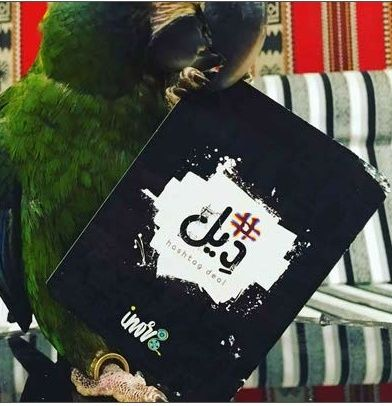 حراج لبيع الطيور ببغاء ماكاو هدد للبيع  141