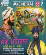 Jang Mehraj - Dhadi Tarsem Singh Moranwali 111