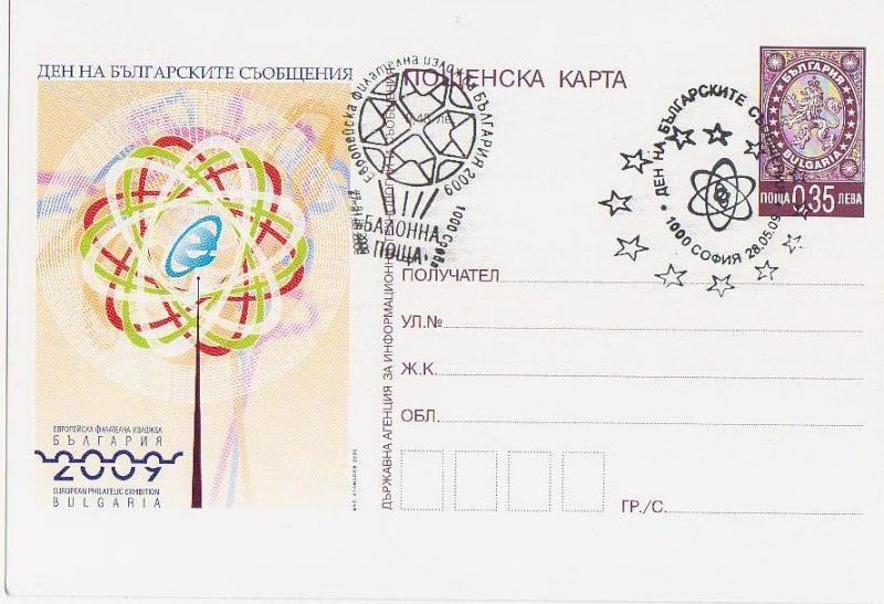 ballonpost - Ballonpost 2009 aus Bulgarien Forum_34