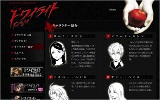 Paginas Officiales de Saga de Crepúsculo Imagen11