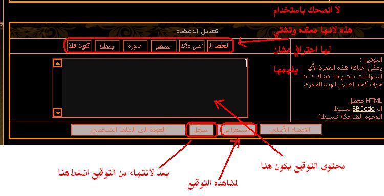شرح التحكم في توقيعك وطريقه تعديله وتركيبه لاعضاء منتدى نديم الحب Ousoou11