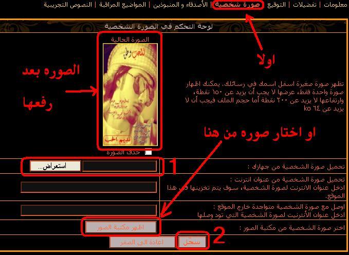 شرح رفع صوره شخصيه (الصوره الرمزيه) وتركيبها لتكون صورتك الشخصيه Ousoou12