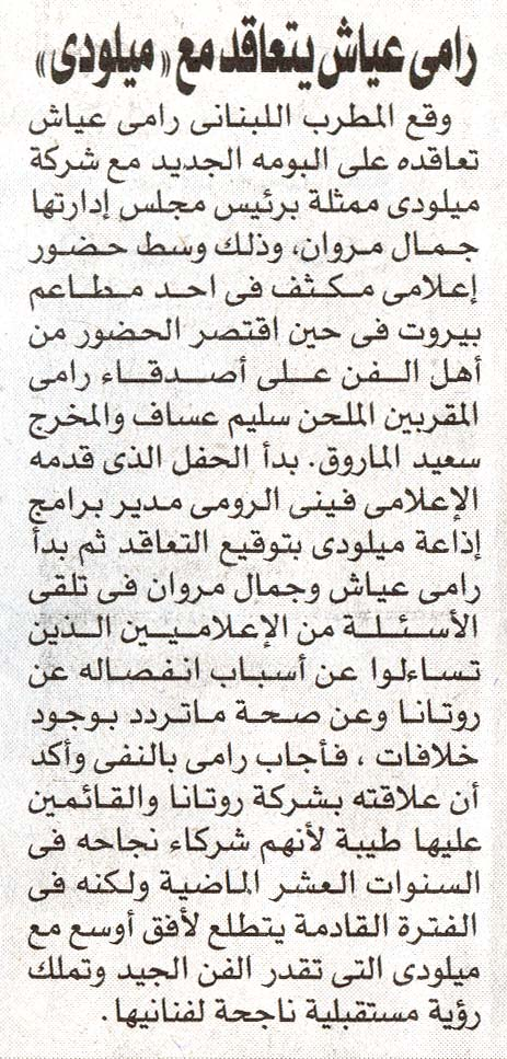 Al Wafd Mag 19th July 2009 2850110