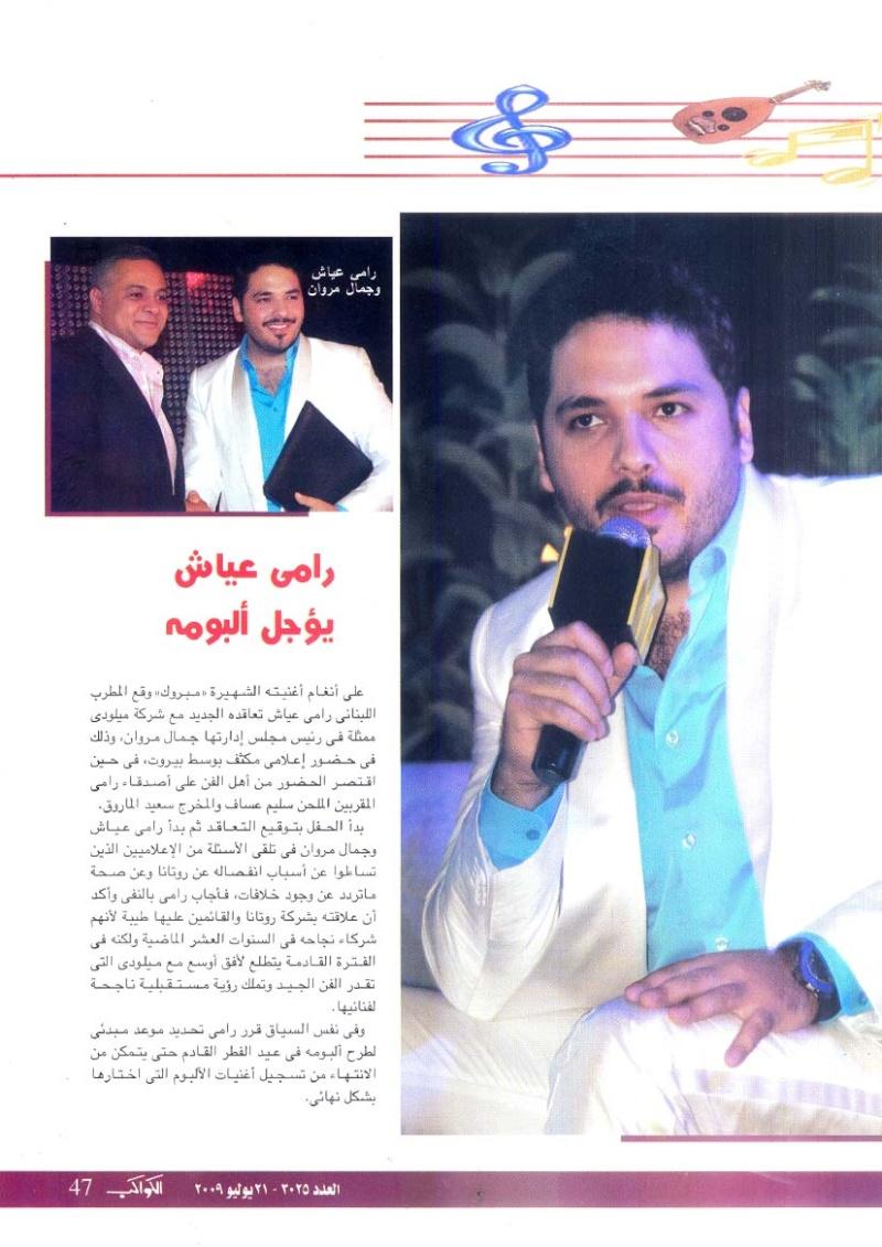 Al Kawkab Mag 21th July 2009 2903110
