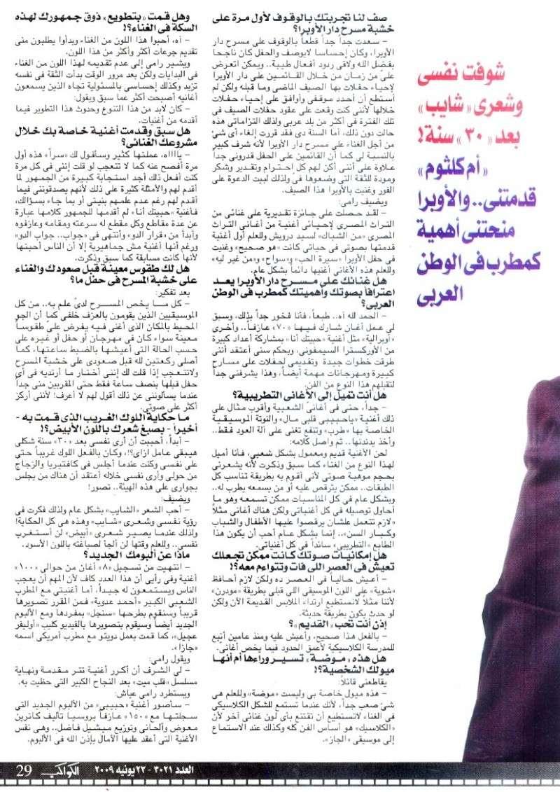 Kawakab Mag 22th June 2009 A110