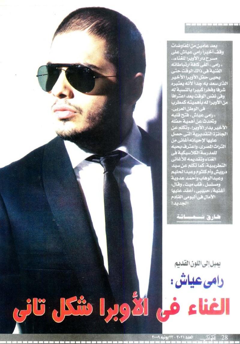 Kawakab Mag 22th June 2009 A_00210