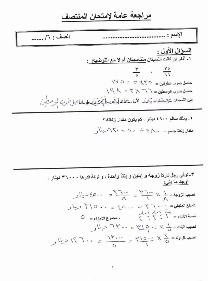 مذكرة مراجعة للرياضيات للصف السادس الإبتدائي لإمتحان منتصف الفصل الدراسي الثاني 2009-2010 Scan0010