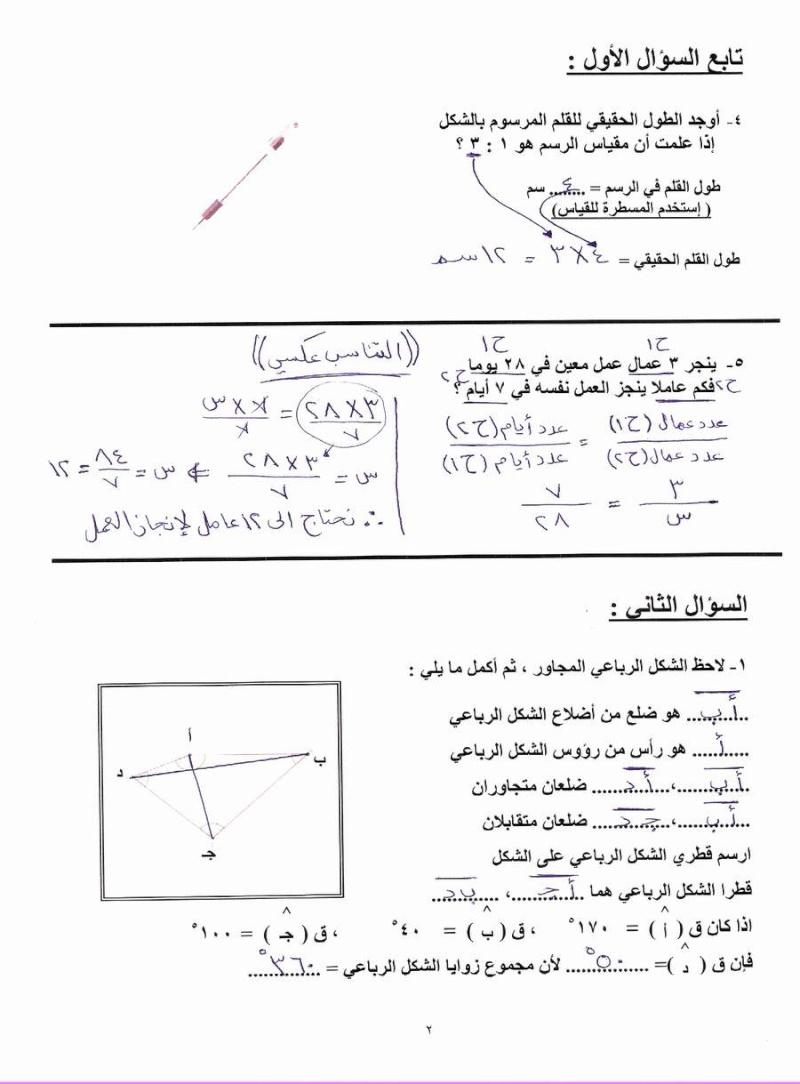 مذكرة مراجعة للرياضيات للصف السادس الإبتدائي لإمتحان منتصف الفصل الدراسي الثاني 2009-2010 Scan0011