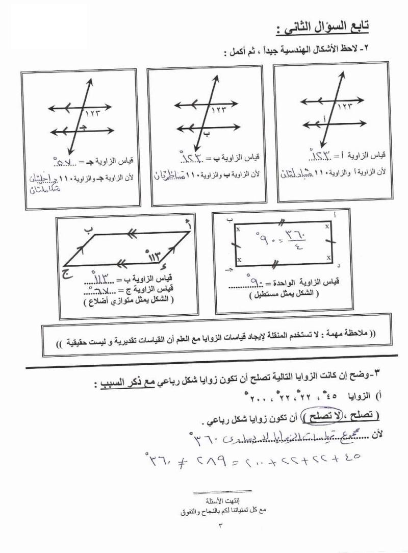 مذكرة مراجعة للرياضيات للصف السادس الإبتدائي لإمتحان منتصف الفصل الدراسي الثاني 2009-2010 Scan0012