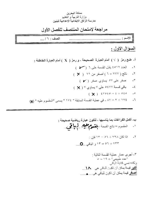 مذكرة مراجعة لمنتصف الفصل الأول 2009-2010 للرياضيات للصف 6 Scan_010