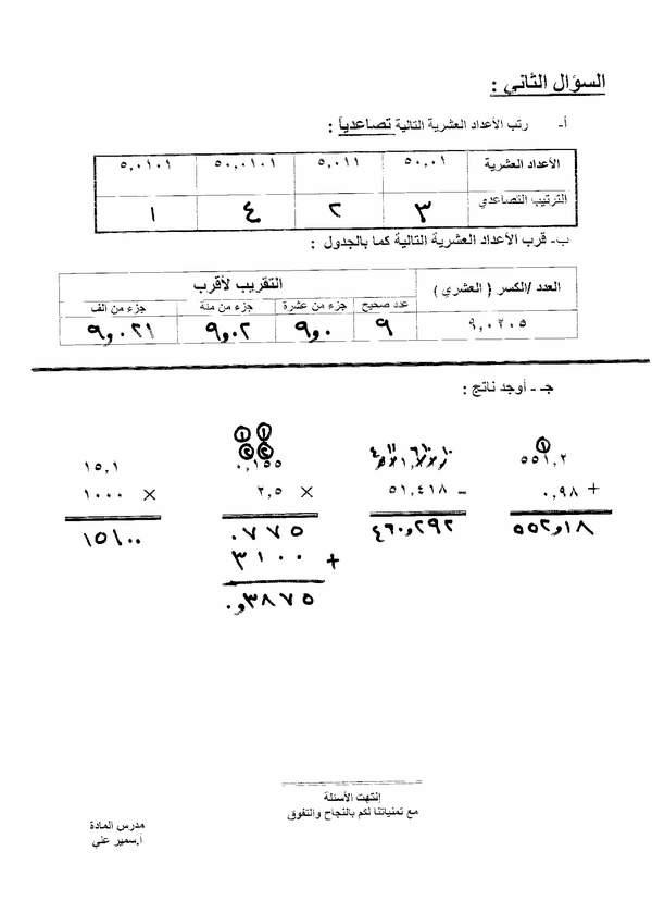 مذكرة مراجعة لمنتصف الفصل الأول 2009-2010 للرياضيات للصف 6 Scan_011