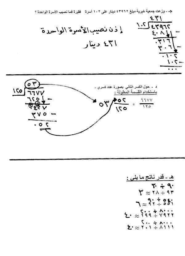 مذكرة مراجعة لمنتصف الفصل الأول 2009-2010 للرياضيات للصف 6 Scan_012
