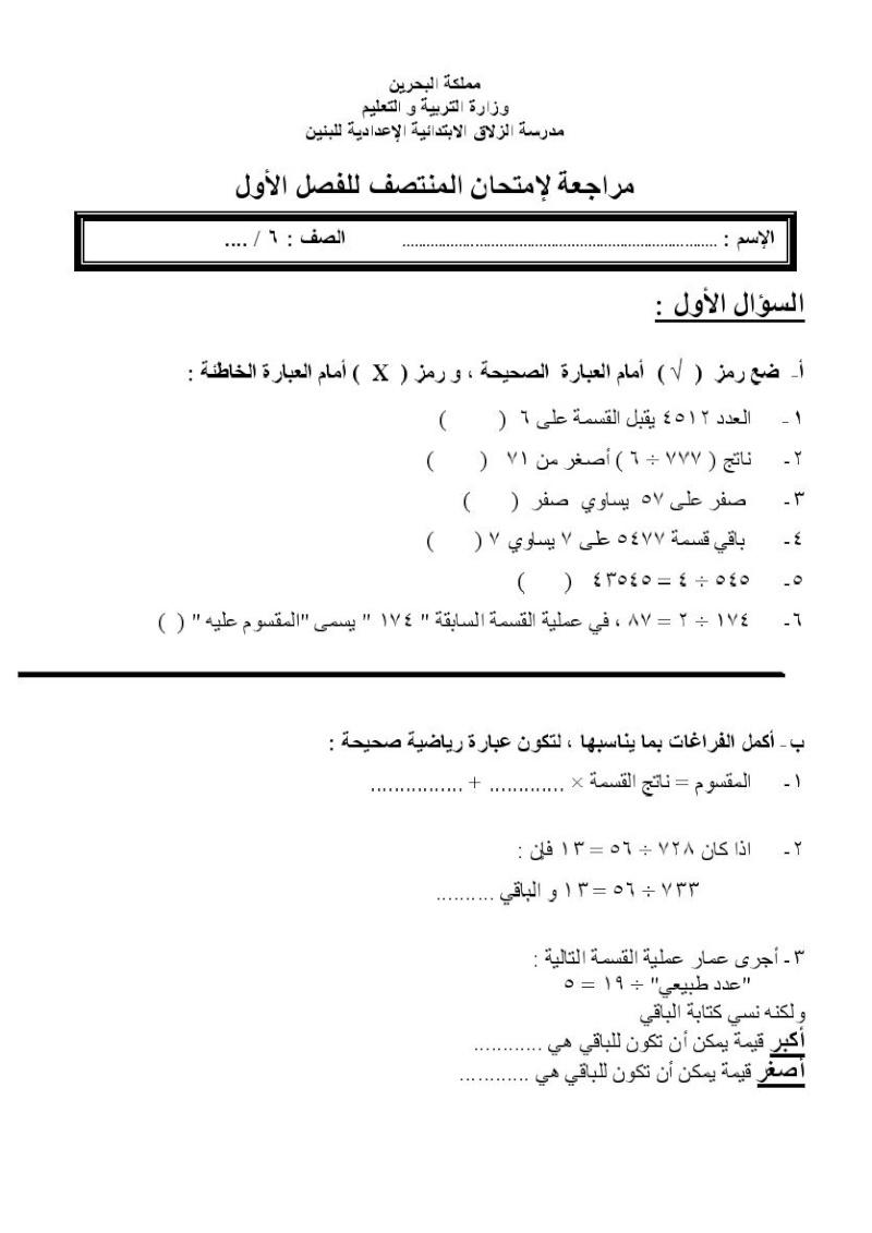 مذكرة مراجعة لمنتصف الفصل الأول 2009-2010 للرياضيات للصف 6 Uooooo10