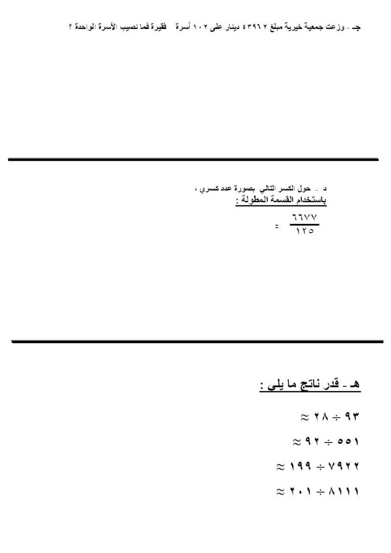 مذكرة مراجعة لمنتصف الفصل الأول 2009-2010 للرياضيات للصف 6 Uooooo11