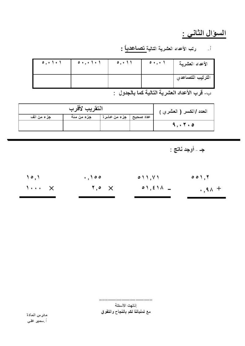 مذكرة مراجعة لمنتصف الفصل الأول 2009-2010 للرياضيات للصف 6 Uooooo12