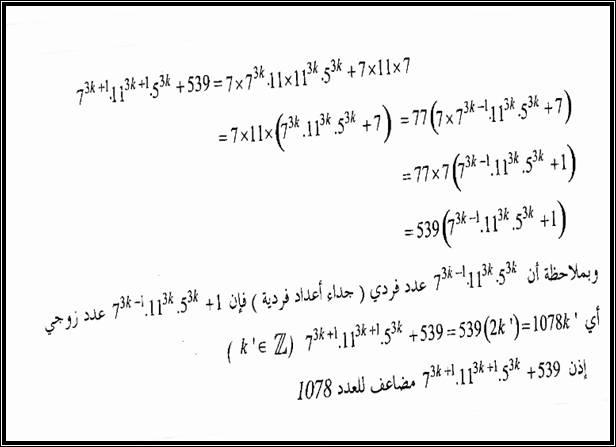 تمرين توليفي حول القوى*مع التصحيح* Clip_109