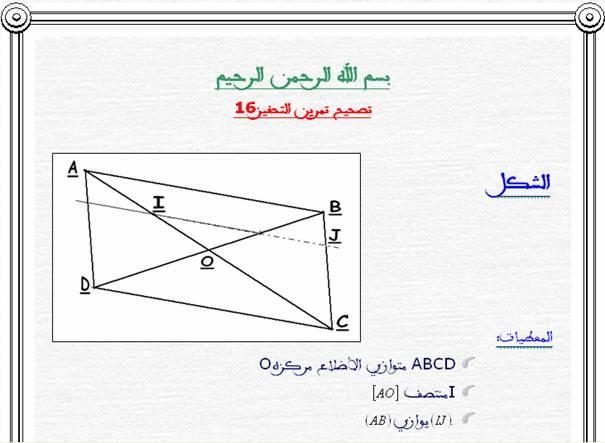 حل التمرين للتحفيز 16 Clip_126