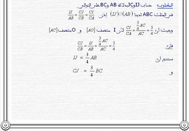 حل التمرين للتحفيز 16 Clip_127