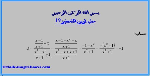 حل تمرين التحفيز 19 Clip_149