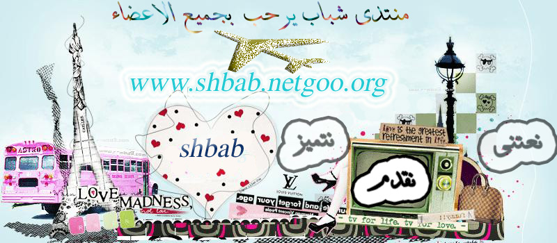 www.shbab.forumotion.com