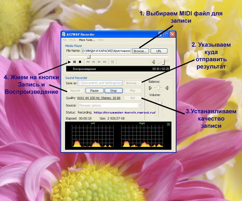 Как из MIDI файла сделать MP3? Midi10