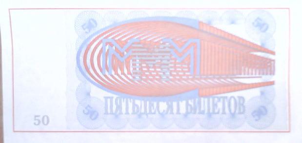 Billete emitido por la corporación financiera de la MMM Revers16
