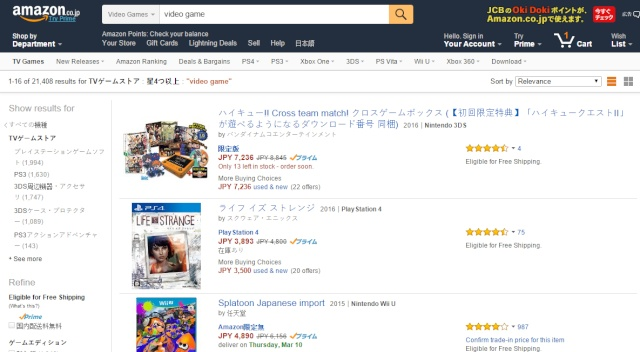 "Ouverture monde de ""Amazon Japan"" Sans_t11"
