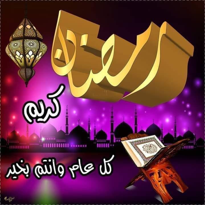 ليلة ١ رمضان Fb_img26
