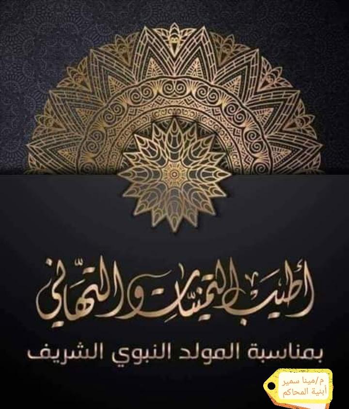 عليك الصلاة والسلام يا رسول الله Img-2014