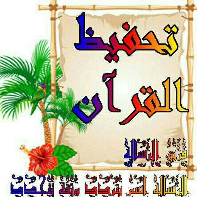 احفظ القرآن الكريم معنا Img_2064