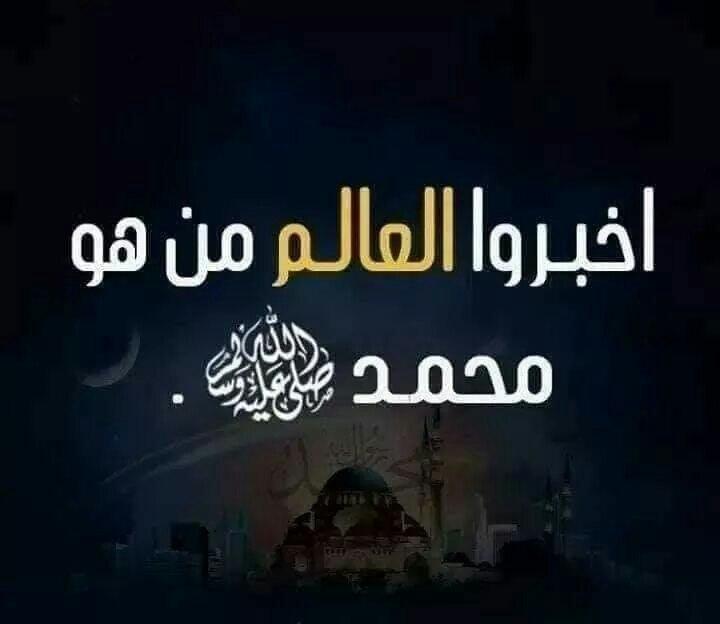 أخبروا العالم من هو محمد ﷺ Img_2083
