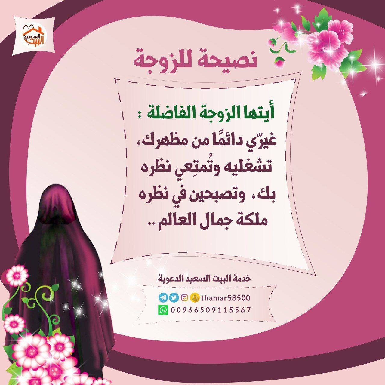 الزوجة الصالحة تعمل دائما على أن يأنس منها زوجها Img_2120