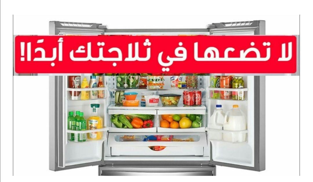 5 أطعمة لا تضعها ابدا في الثلاجة Img_2129