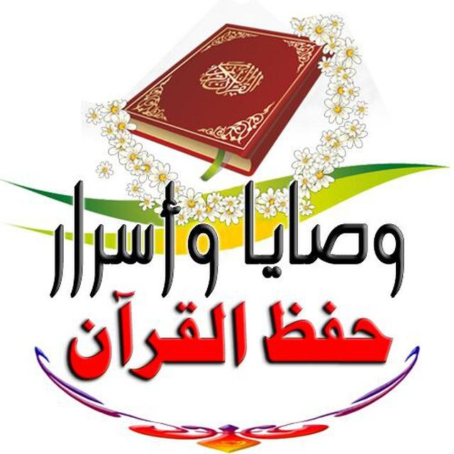 كيف.أنجح.في.حفظ.القرآن.؟   (٥) Img_2175