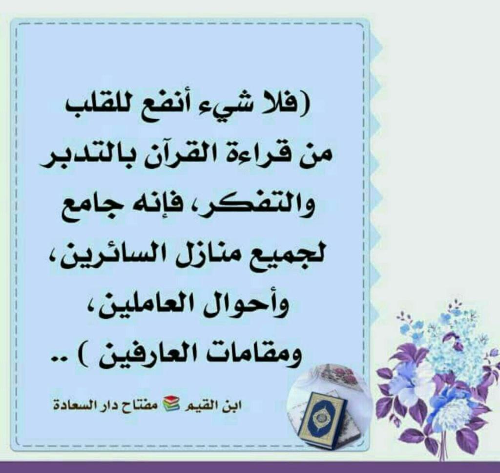 كيف.أنجح.في.حفظ.القرآن.؟   (٧) Img_2177
