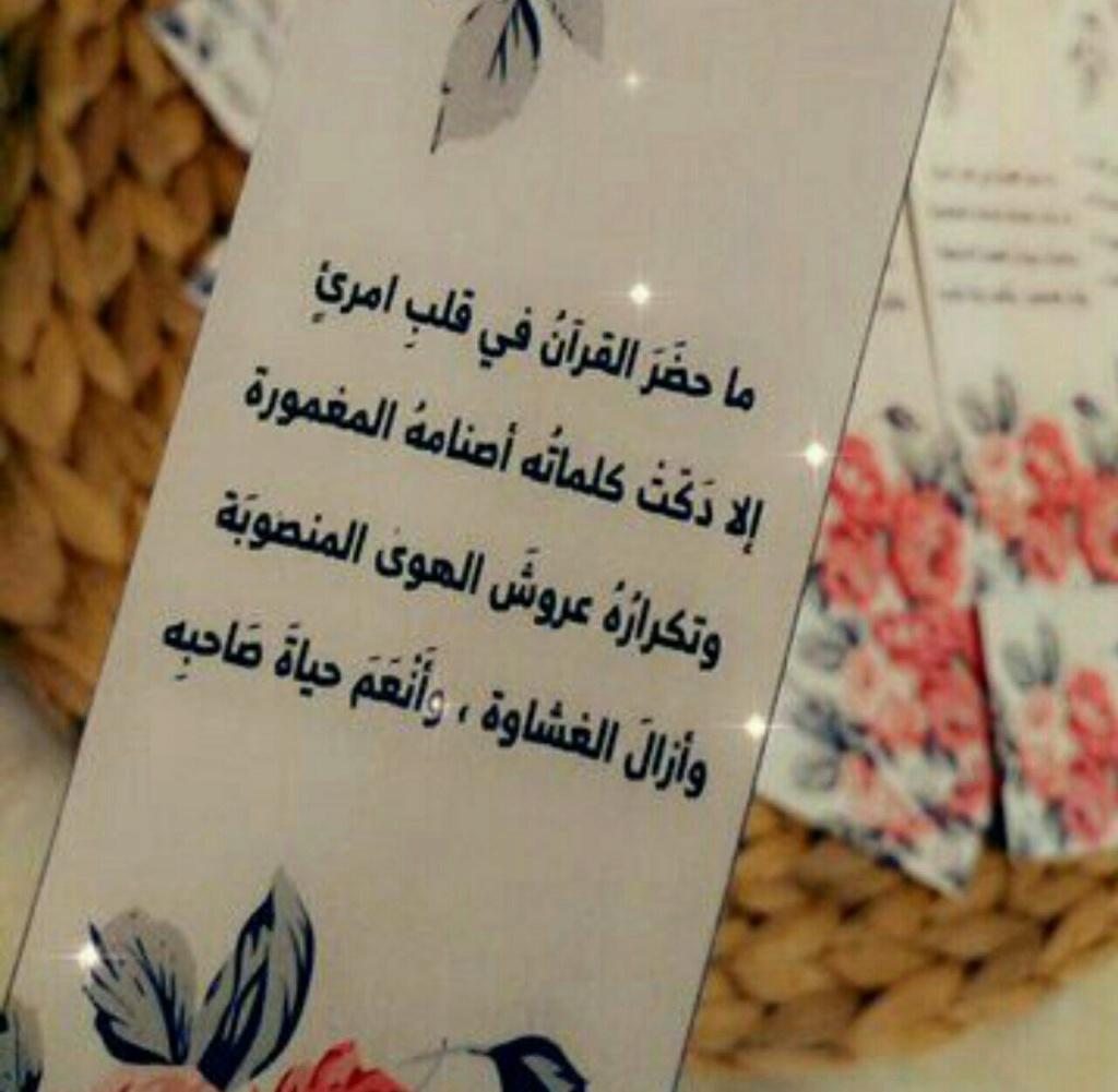 كيــف.أنجح.في.حفظ.القرآن.؟   (٨) Img_2178