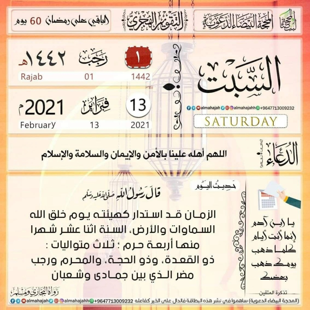 اللهم بلغنا رمضان Img_2218