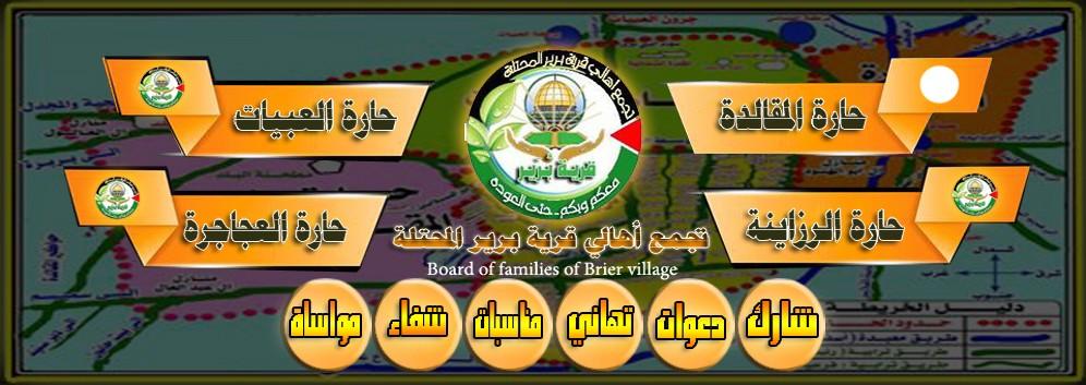 تجمع أهالي قرية برير المحتلة