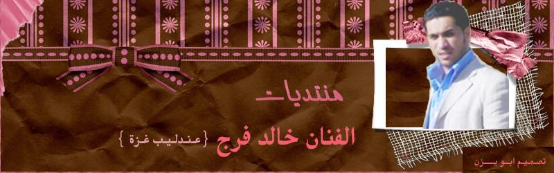 6rb-khaledfrag