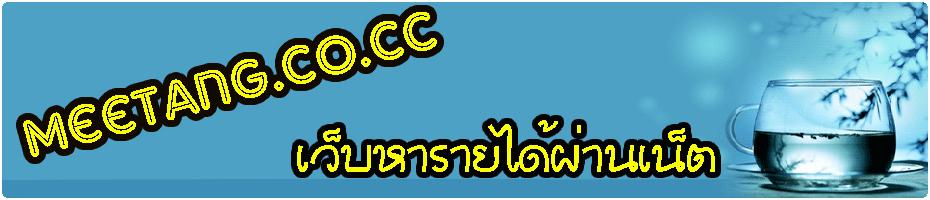 www.meetang.co.cc ทำงานผ่านเน็ตกับเว็บคลิกโฆษณาทำฟรี!(ใครต้องการทำงานกับเราสมัครสมาชิกก่อนนะจ้า)