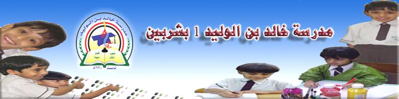 منتديات مدرسة خالد 1 بشربين