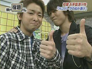 ohno + sho=sakutoshi XD 6a00d411