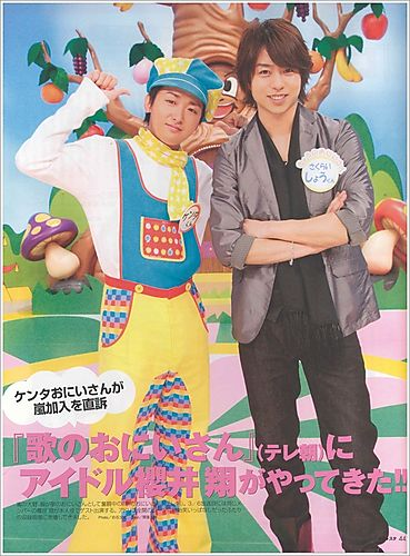 ohno + sho=sakutoshi XD Kawai_11
