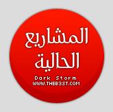 [ Dark Storm ] قائمـة مشاريع المانجـا | متــجدد Dsbree11