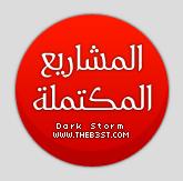 [ Dark Storm ] قائمـة مشاريع المانجـا | متــجدد Dsbree12