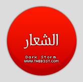 × Dark Storm × .. حيـن تعـصـف ريـآح الـإبدآع ! | Anime & Manga Translation - صفحة 94 Dsbree18