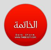 × Dark Storm × .. حيـن تعـصـف ريـآح الـإبدآع ! | Anime & Manga Translation - صفحة 94 Dsbree21